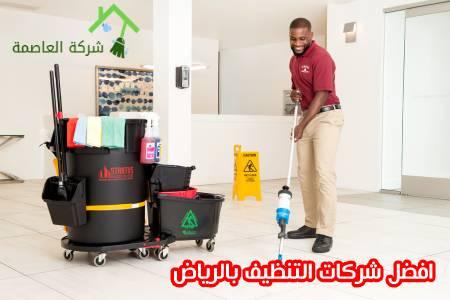 شركة تنظيف بالرياض, شركات التنظيف بالرياض