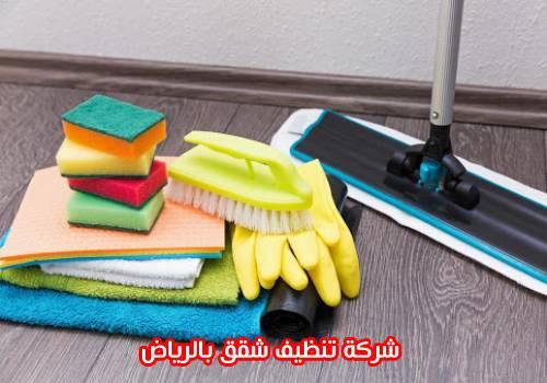 شركة تنظيف شقق بالرياض, تنظيف شقق بالرياض, نظافة شقق بالرياض , شركة غسيل شقق بالرياض